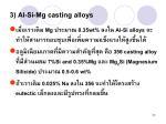 3 al si mg casting alloys