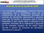 art culo 53 de la ley 80 de 1993