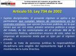 art culo 53 ley 734 de 2002