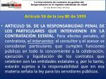 art culo 56 de la ley 80 de 1993
