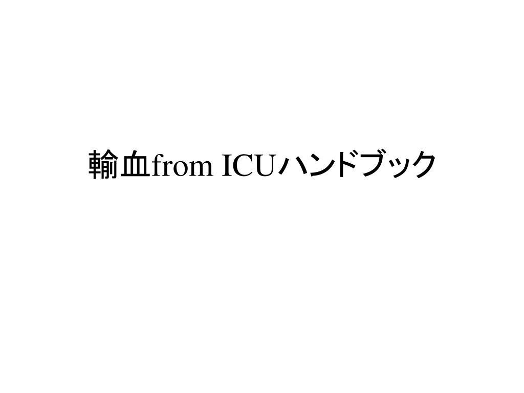 from icu l.