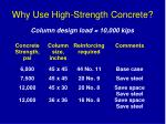 why use high strength concrete