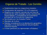 organos de tratado los comit s