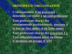 principes d organisation14