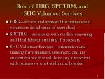 role of hrg spctrm and shc volunteer services
