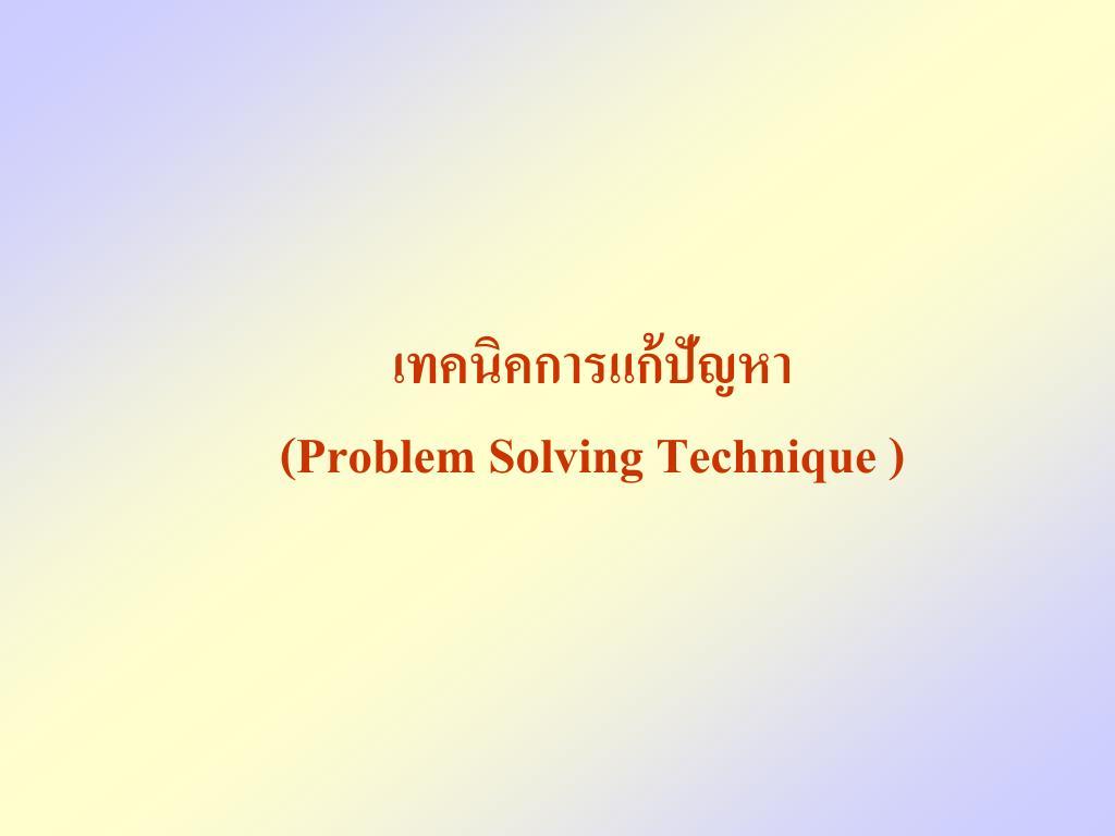 problem solving technique l.