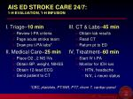 ais ed stroke care 24 7 1 h evaluation 1 h infusion