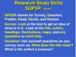 research study skills sqp3r te 581l