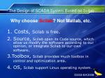 the design of scada system based on scilab10