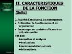 ii caracteristiques de la fonction suite11