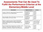 assessments that can be used to fulfill the performance criterion at the elementary middle level
