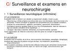 c surveillance et examens en neurochirurgie
