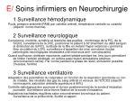 e soins infirmiers en neurochirurgie