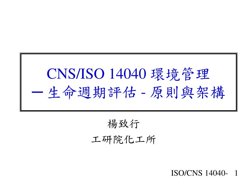 cns iso 14040 l.