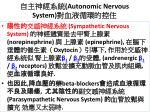 autonomic nervous system32