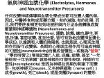 electrolytes hormones and neurotransmitter precursors