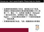 excuse me i don t speak english please help me thanks14