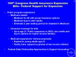 109 th congress health insurance expansion bills federal support for expansion