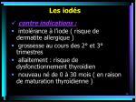 les iod s36