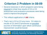 criterion 2 problem in 08 09