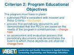criterion 2 program educational objectives