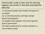 hammurabi s code of laws and qin dynasty legalism are similar in that both promoted the idea that