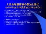 2 1 map map rcc