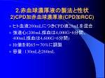 2 2 cpd cpd rcc