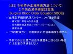 2 2 surgical blood order equation sboe