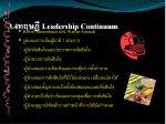3 4 leadership continuum