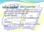 8 bad leadership