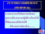 function competency technical