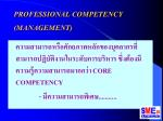 professional competency management