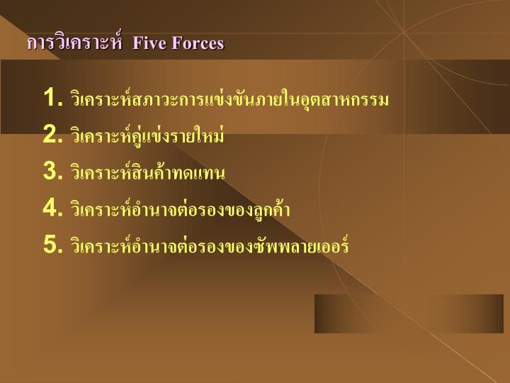 Five forces3