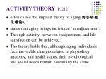 activity theory p 212