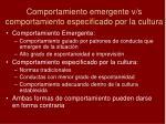comportamiento emergente v s comportamiento especificado por la cultura