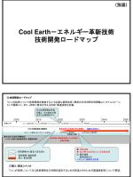 cool earth