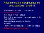 prise en charge th rapeutique du choc septique avenir ii