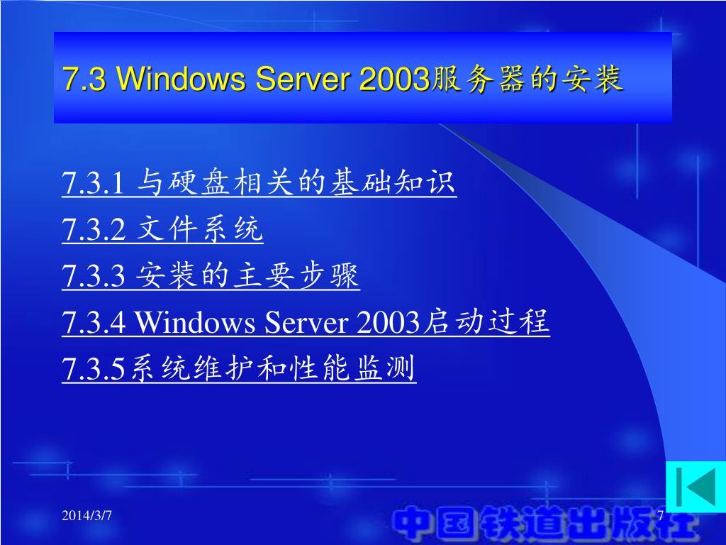 7.3 Windows Server 2003