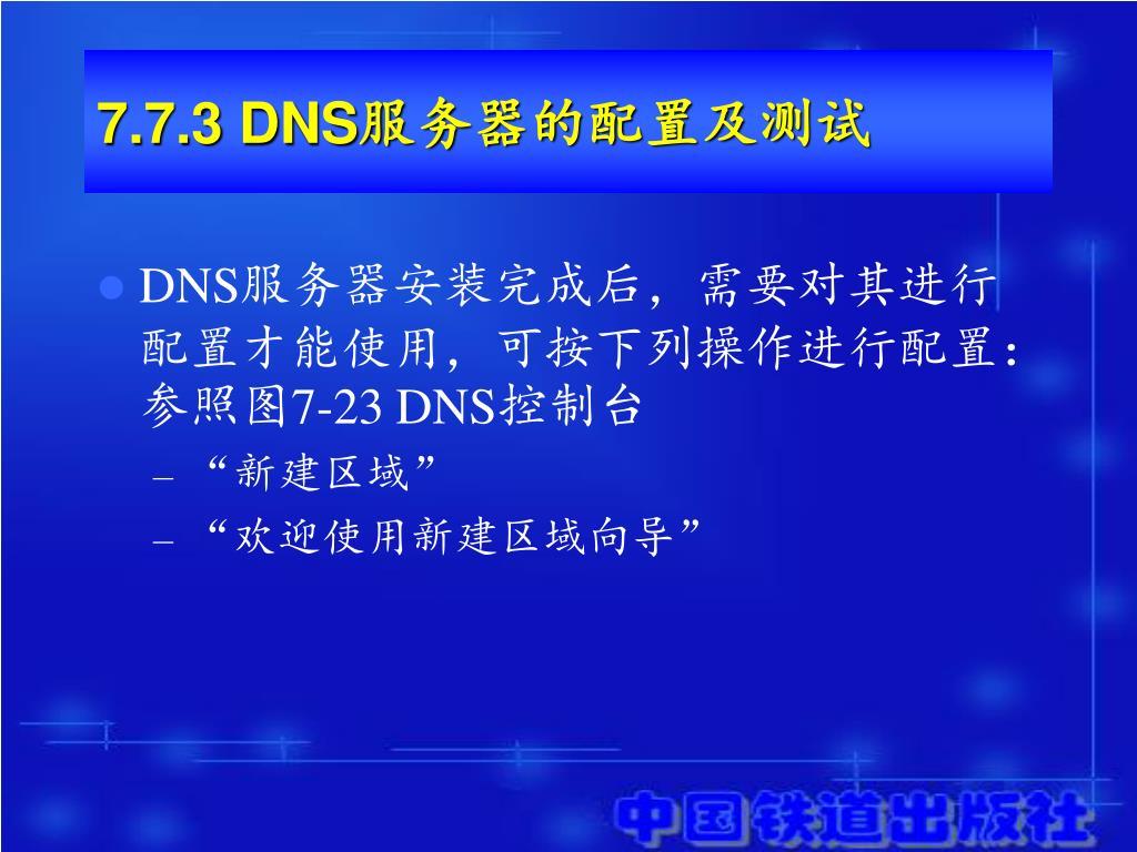 7.7.3 DNS