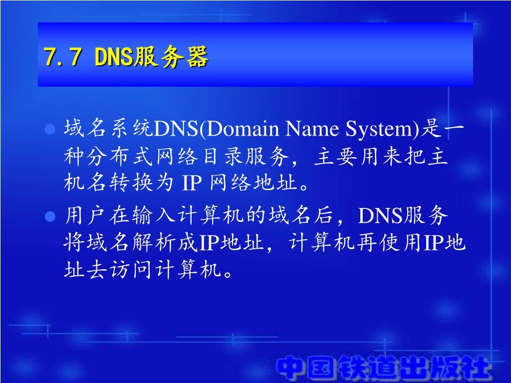 7.7 DNS