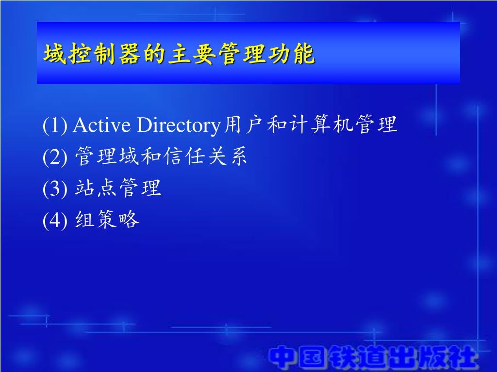 域控制器的主要管理功能