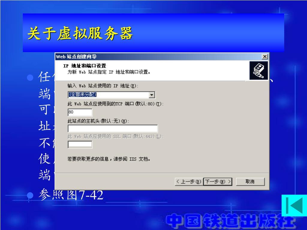 关于虚拟服务器