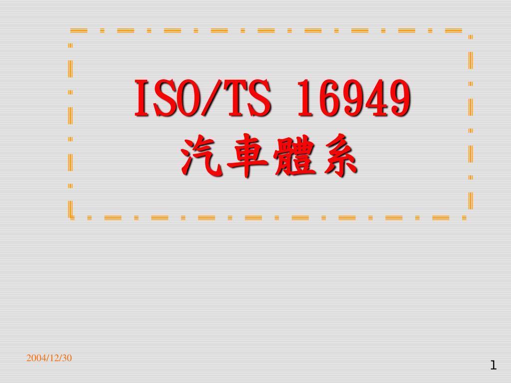 iso ts 16949 l.