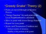 greedy snake theory 2