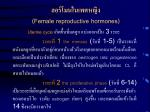 female reproductive hormones68