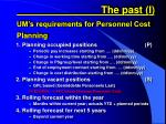 the past i um s requirements for personnel cost planning