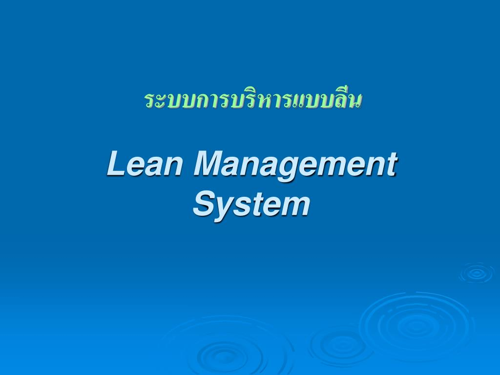 lean management system l.