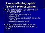 saccoradiculographie srg my loscanner
