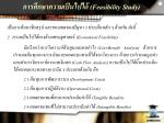 feasibility study10